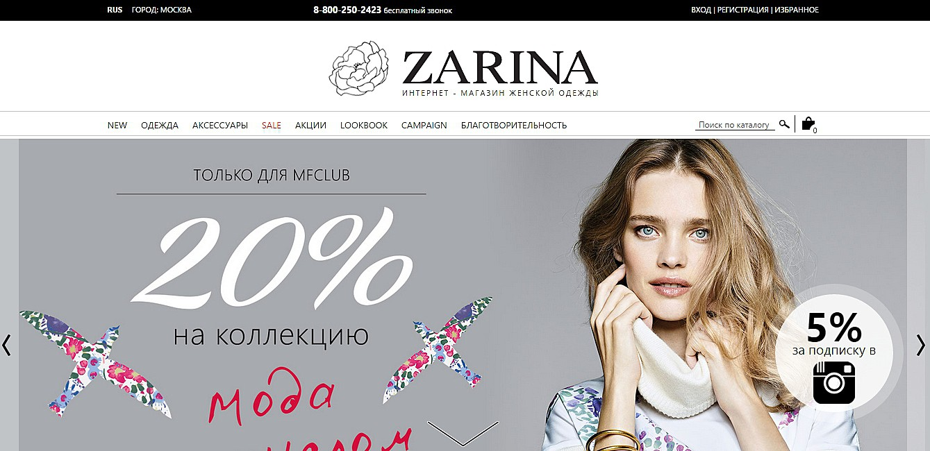 Website Zara Italy
